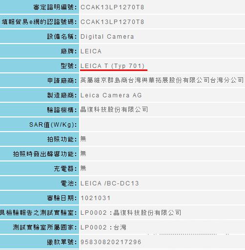 台湾NCC(国家通訊伝播委員会)...