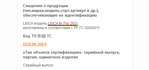 Novocert_LeicaM_typ262.png