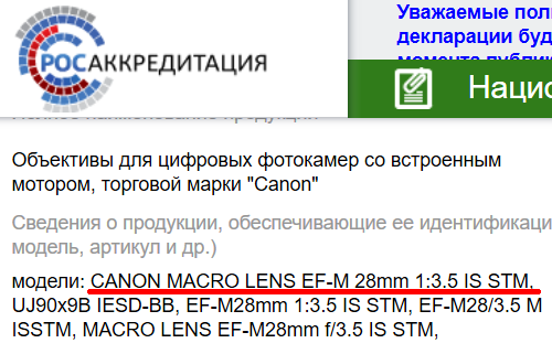 canon_ef-m28macro_register001.png