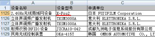 fuji_x-Pro2_miit_001.png
