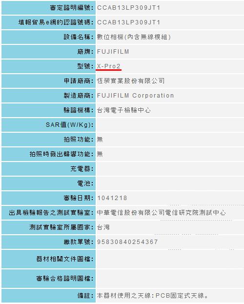 ncc_fuji_x-Pro2_001.png
