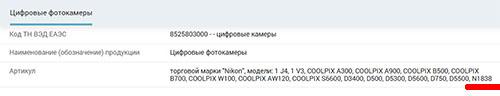 nikon_n1838_001.jpg