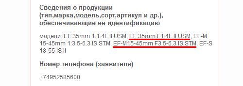 novocert_canon_ef35f14ii_ef-m15-45.png