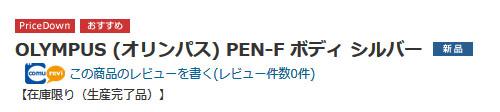 oly_pen-f_discon_001.jpg