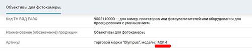 olympus_im014_001.jpg