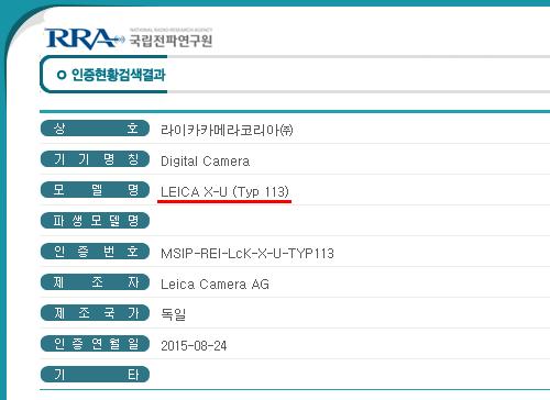 rra_leica x-u_typ113.png