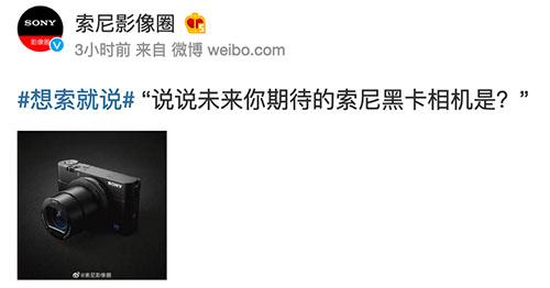sony_china_weibo_teaser_20190723.jpg